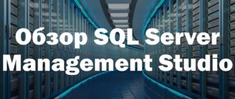Обзор функционала SQL Server Management Studio (SSMS)