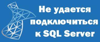 Не удается подключиться к Microsoft SQL Server по сети. Устраняем ошибку подключения