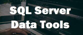 Как установить SQL Server Data Tools (SSDT) и что это такое
