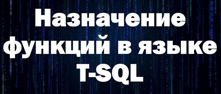Назначение пользовательских функций в языке T-SQL (Microsoft SQL Server)