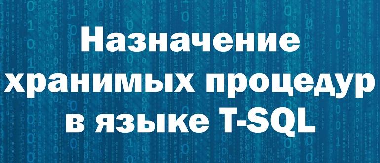 Для чего нужны хранимые процедуры в языке T-SQL (Microsoft SQL Server)