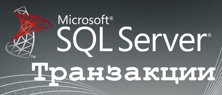 Транзакции в T-SQL – основы для новичков с примерами