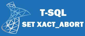 XACT_ABORT в T-SQL – автоматический откат текущей транзакции