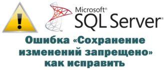 Ошибка «Сохранение изменений запрещено» в среде SSMS. Причины и способы устранения
