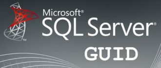 Тип данных GUID в Microsoft SQL Server (UNIQUEIDENTIFIER)