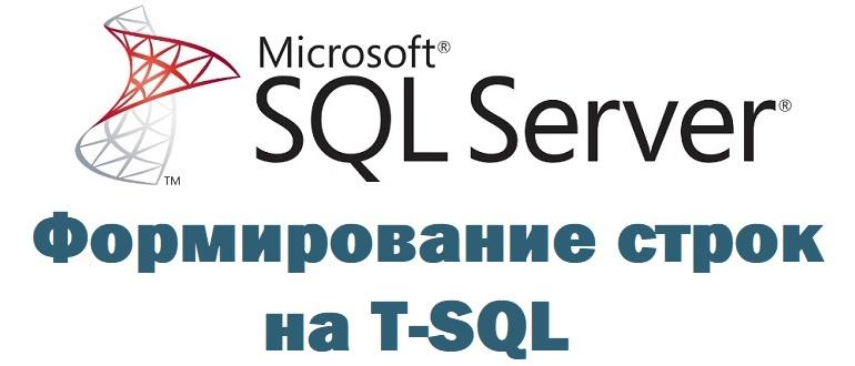 Как сформировать и вставить в таблицу заданное количество строк на T-SQL