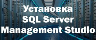 Установка SQL Server Management Studio (SSMS) на Windows 10