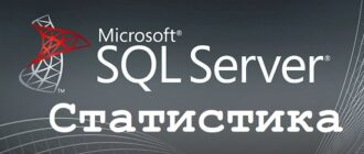 Статистика в Microsoft SQL Server – что это такое и для чего она нужна