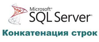 Конкатенация строк в T-SQL. Способы используемые в Microsoft SQL Server