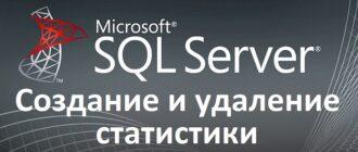 Как создать статистику в Microsoft SQL Server. Примеры создания и удаления статистики