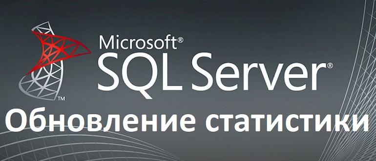 Как обновить статистику в Microsoft SQL Server. Способы обновления статистики