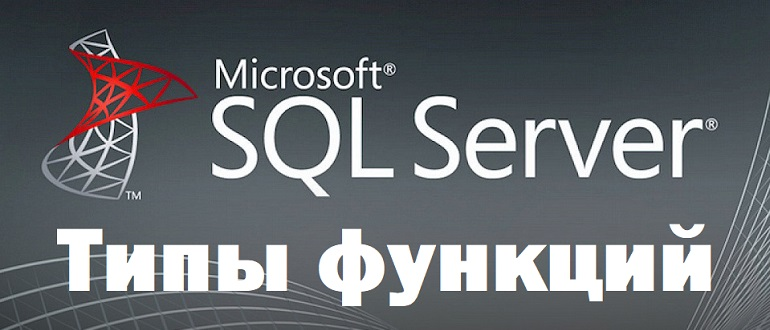 Типы функций в языке T-SQL (Microsoft SQL Server)