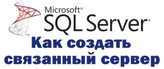 Как создать связанный сервер (Linked Server) в Microsoft SQL Server