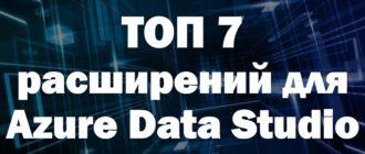 ТОП 7 популярных расширений для Azure Data Studio