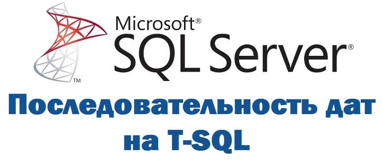 Как получить последовательность дат в указанном промежутке на T-SQL