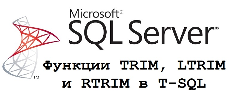 Функции TRIM, LTRIM и RTRIM в T-SQL – описание, отличия и примеры