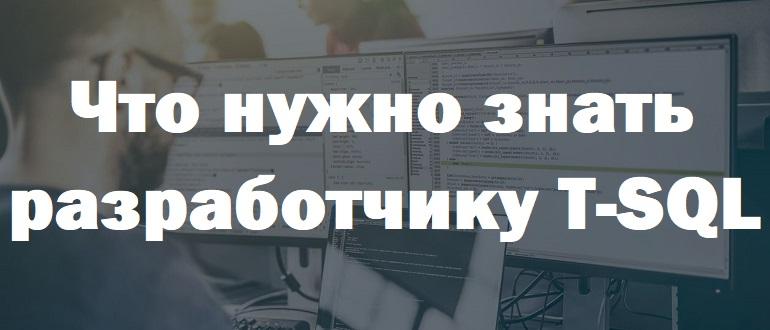 Что нужно знать разработчику T-SQL