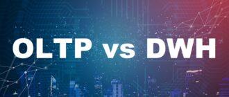 Отличия OLTP баз данных от DWH