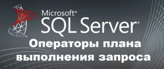 Описание операторов плана выполнения запроса в Microsoft SQL Server