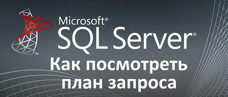 Как посмотреть план выполнения запроса в Microsoft SQL Server