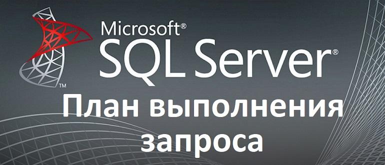 План выполнения запроса в Microsoft SQL Server