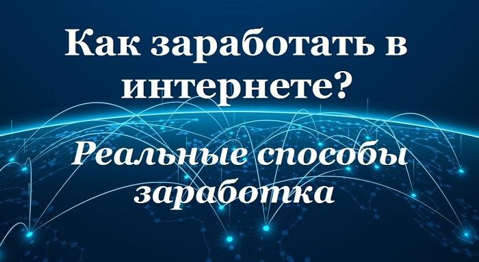 Способы заработка в Интернете: Форекс