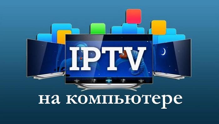 Как смотреть IPTV на телевизоре Как подключить через роутер Просмотр и установка плейлиста как пользоваться