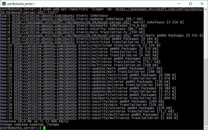 Установка Microsoft SQL Server 2017 Express на Linux Ubuntu