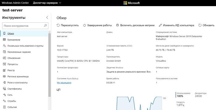 Установка Windows Admin Center на Windows 10 и добавление