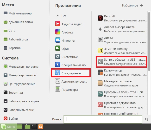 Как записать ISO образ на USB флешку в Linux Mint? | Info