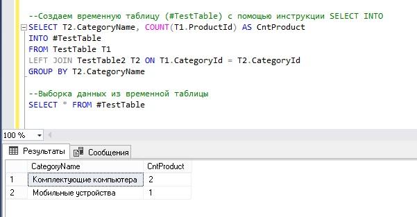 Инструкция SELECT INTO в T-SQL или как создать таблицу на