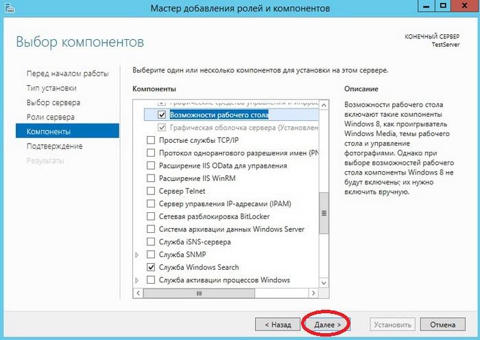 Как установить и удалить компоненты в Windows Server 2012 R2