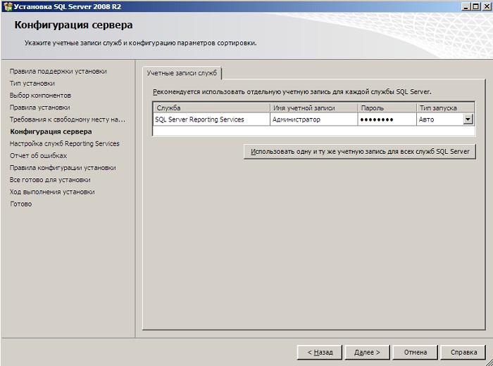 install sql server reporting services 2008 r2 windows 7