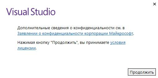 Установка Visual Studio Community 2017   Info-Comp ru - IT